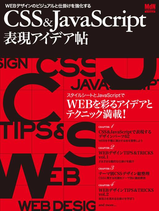 CSS&JavaScript表現アイデア帖