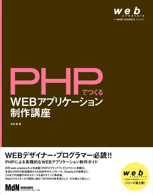 PHPでつくるWEBアプリケーション制作講座