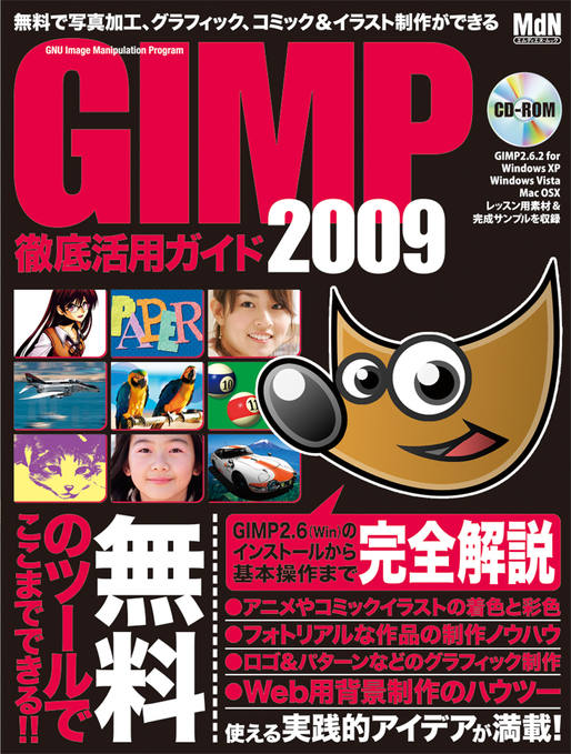 GIMP徹底活用ガイド2009
