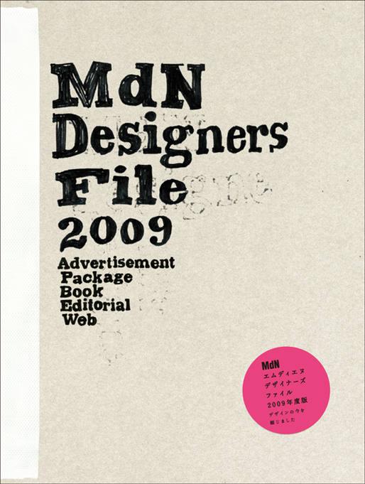 MdNデザイナーズファイル 2009