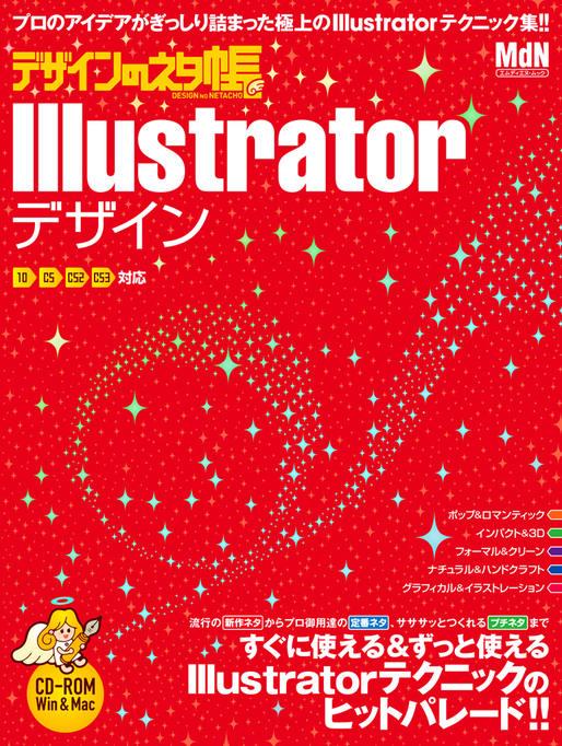 デザインのネタ帳 Illustratorデザイン