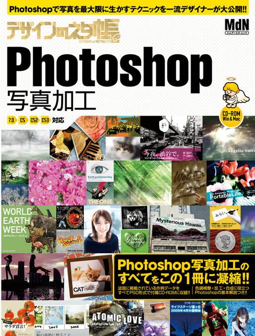 デザインのネタ帳 Photoshop写真加工