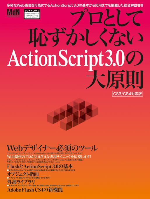 プロとして恥ずかしくないActionScript 3.0の大原則 CS3/CS4対応版
