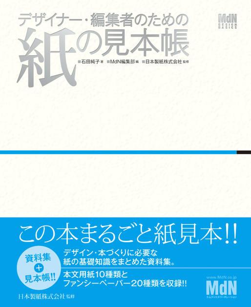 デザイナー・編集者のための紙の見本帳