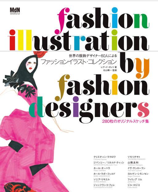 世界の服飾デザイナー60人による ファッションイラスト・コレクション