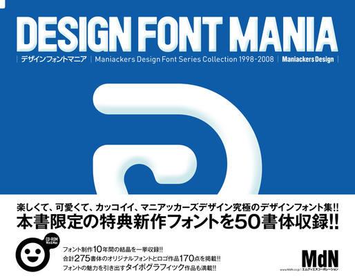 DESIGN FONT MANIA デザインフォントマニア