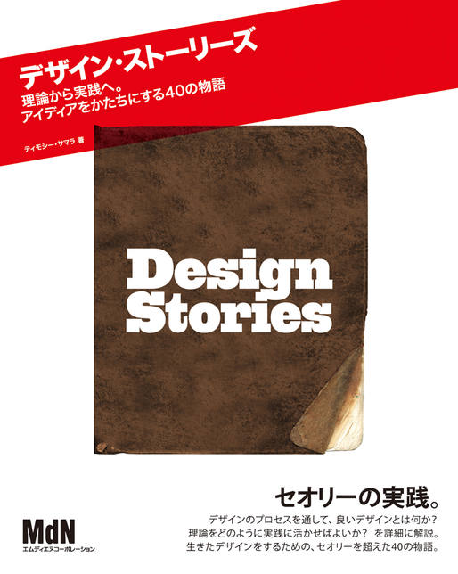 デザイン・ストーリーズ