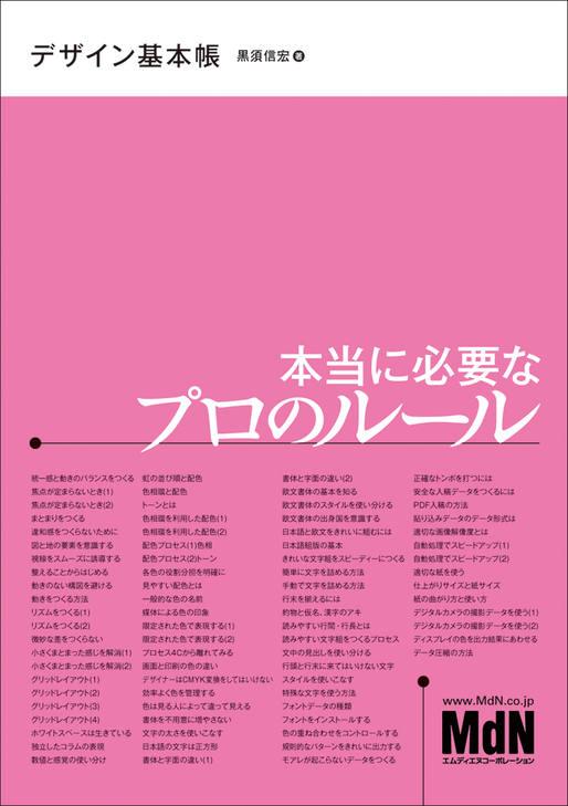デザイン基本帳