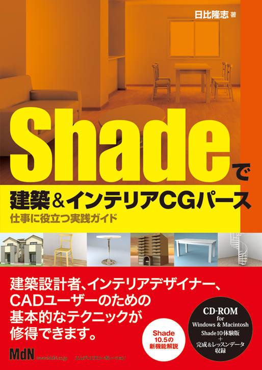 Shadeで建築&インテリアCGパース 仕事に役立つ実践ガイド