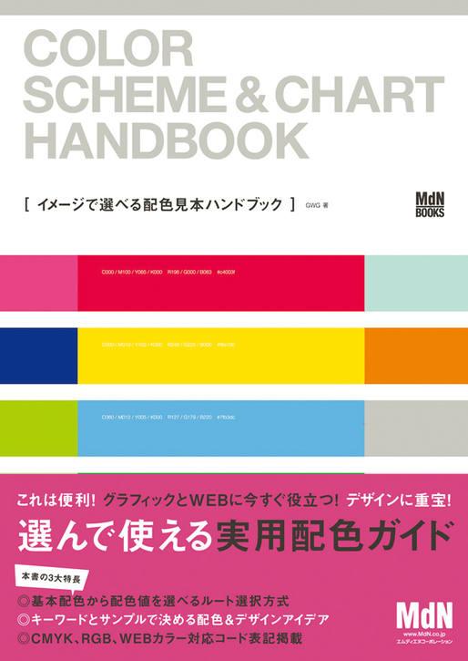 イメージで選べる配色見本ハンドブック