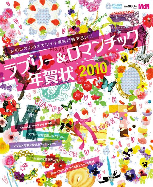 ラブリー&ロマンチック年賀状2010