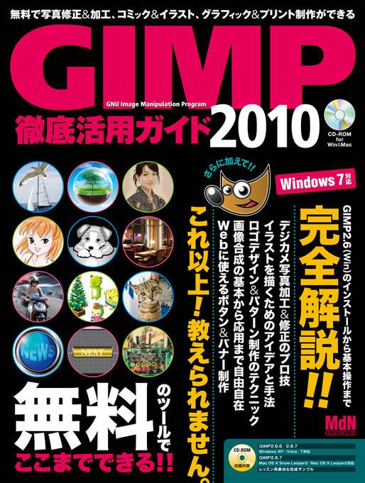 GIMP徹底活用ガイド2010
