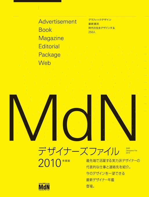 MdNデザイナーズファイル2010