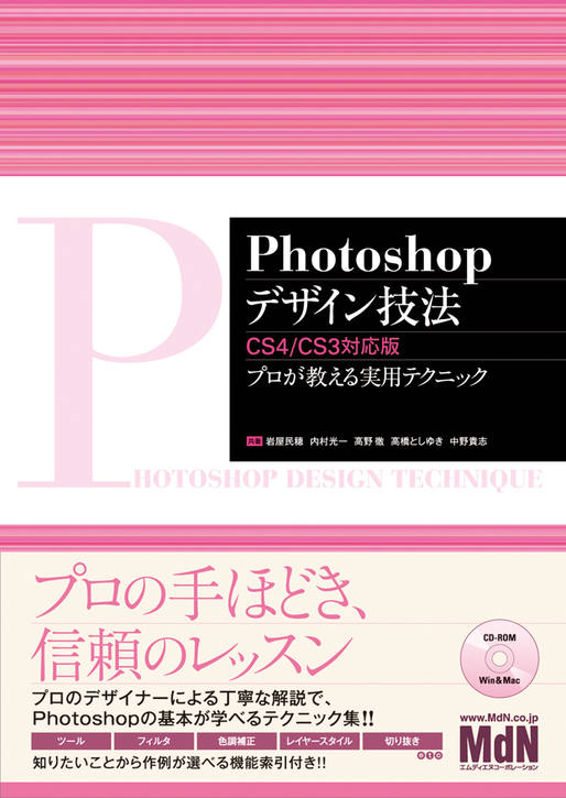 Photoshopデザイン技法 CS4/CS3対応版 プロが教える実用テクニック