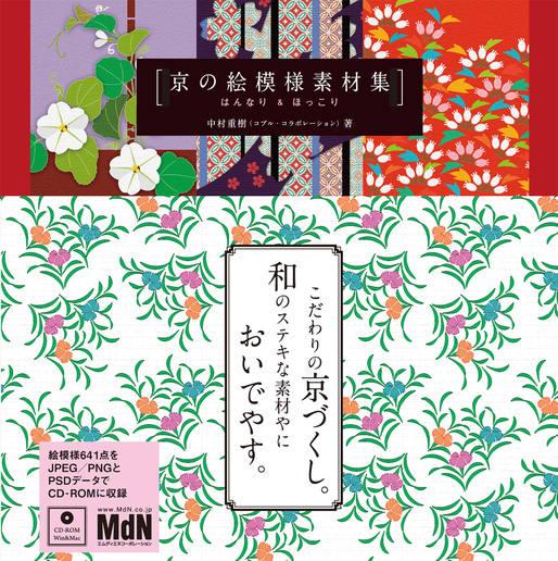 京の絵模様素材集 はんなり&ほっこり