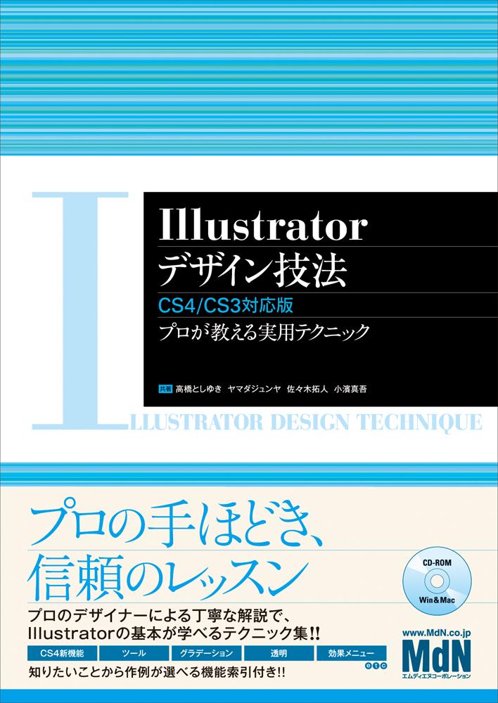 Illustratorデザイン技法 CS4/CS3対応版 プロが教える実用テクニック