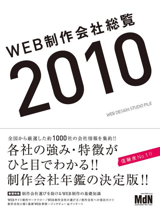 WEB制作会社総覧2010