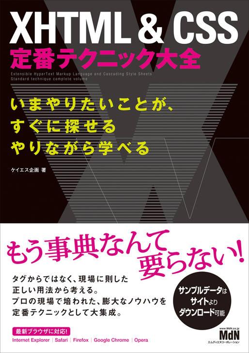 XHTML&CSS 定番テクニック大全