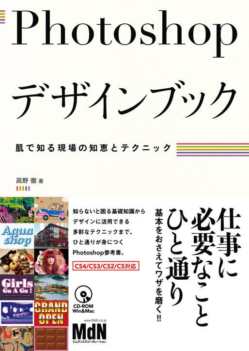 Photoshopデザインブック