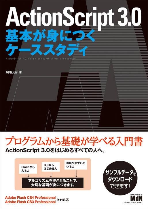ActionScript 3.0 基本が身につくケーススタディ
