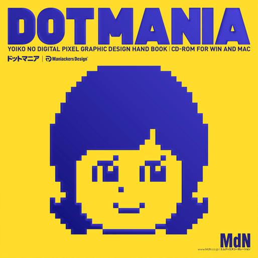 ドットマニア DOT MANIA