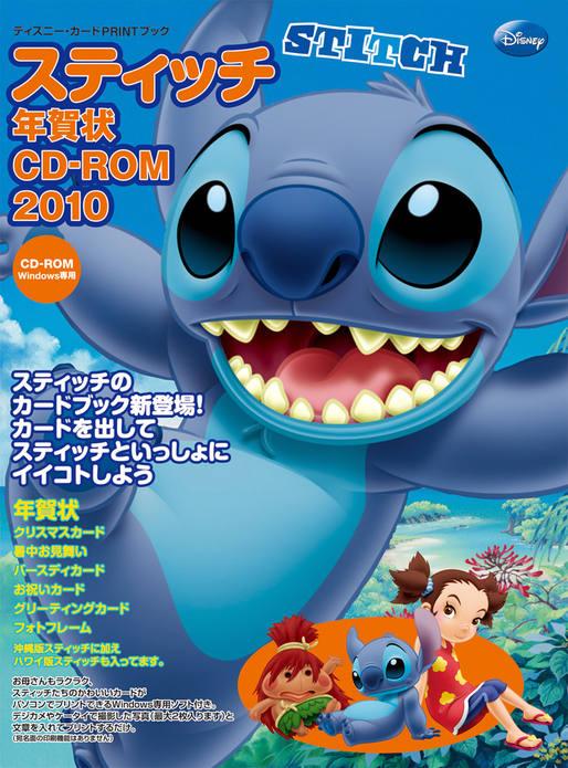 スティッチ年賀状CD-ROM2010