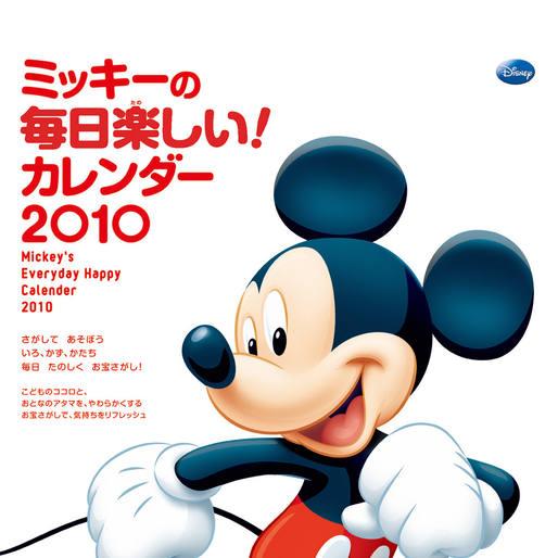 ミッキーの毎日楽しい!カレンダー2010