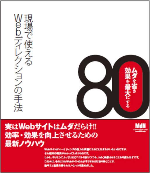 現場で使えるWebディレクションの手法80