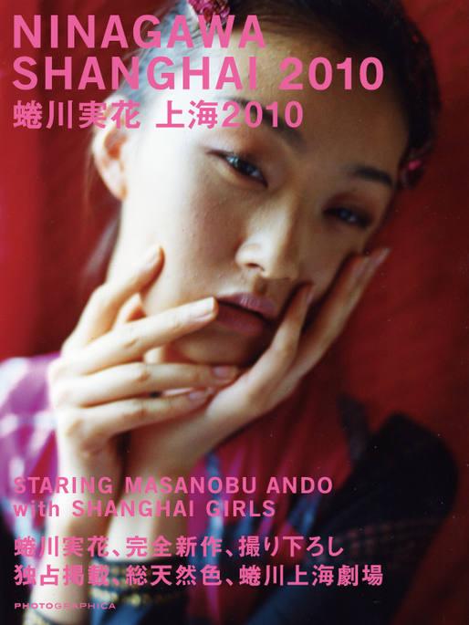 PHOTO GRAPHICA特別号 蜷川実花 NINAGAWA SHANGHAI 2010