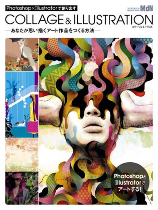 Photoshop×Illustratorで創り出す コラージュ&イラスト