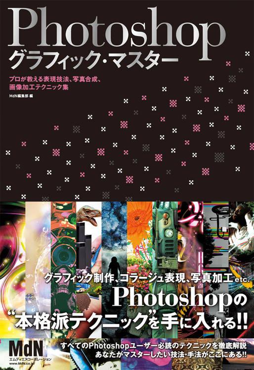 Photoshopグラフィック・マスター プロが教える表現技法、写真合成、画像加工テクニック集