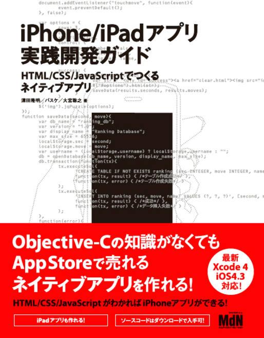iPhone/iPadアプリ実践開発ガイド HTML/CSS/JavaScriptでつくるネイティブアプリ