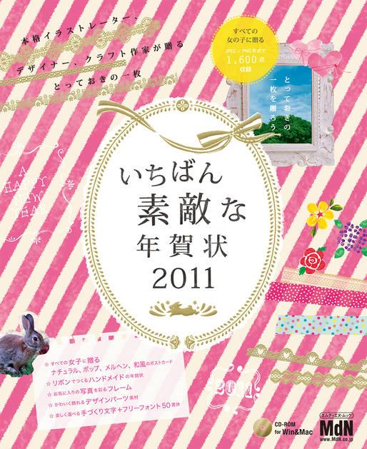 いちばん素敵な年賀状2011