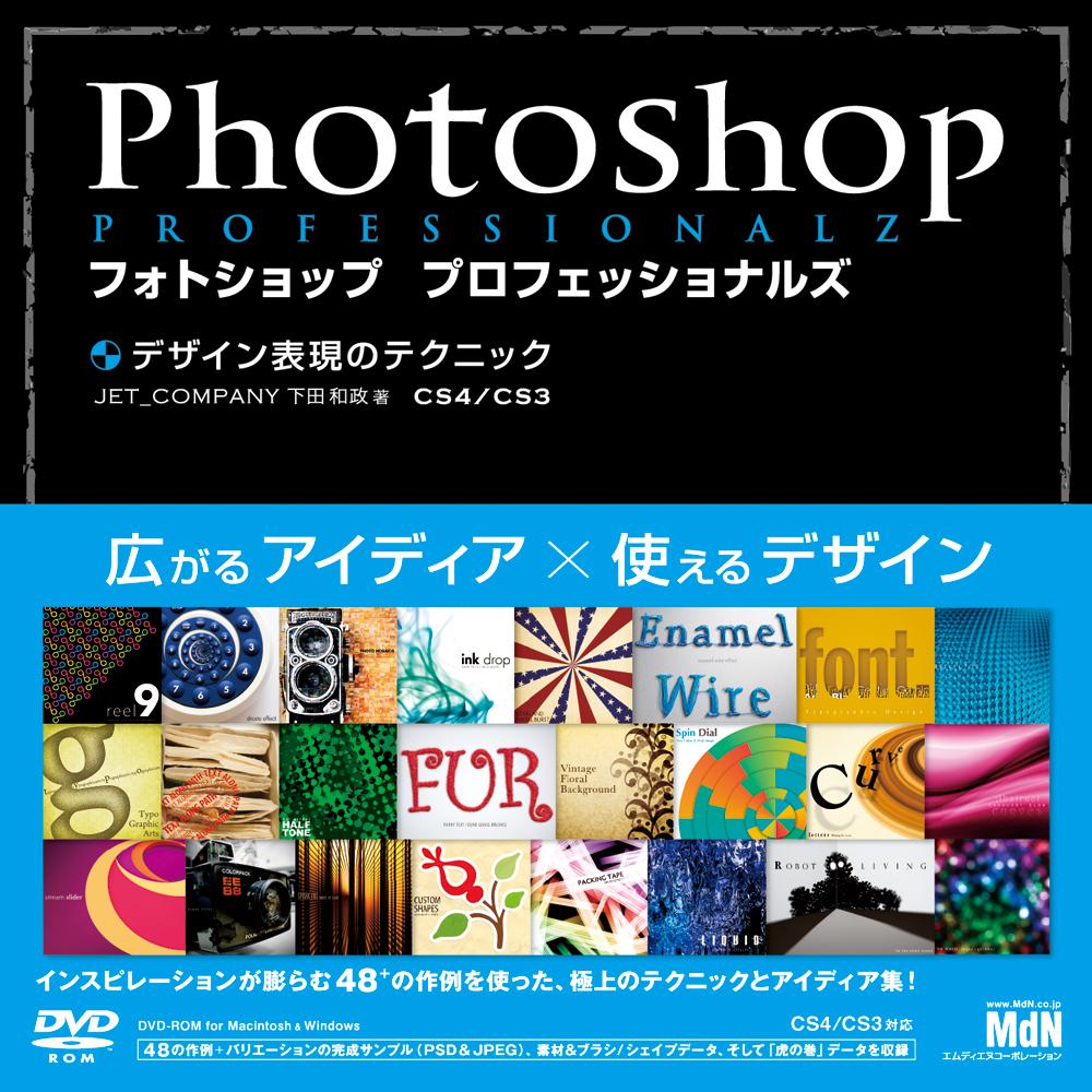 Photoshopプロフェッショナルズ デザイン表現のテクニック