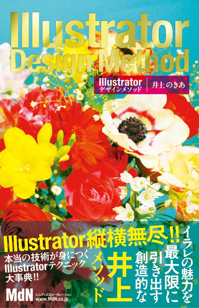Illustratorデザインメソッド