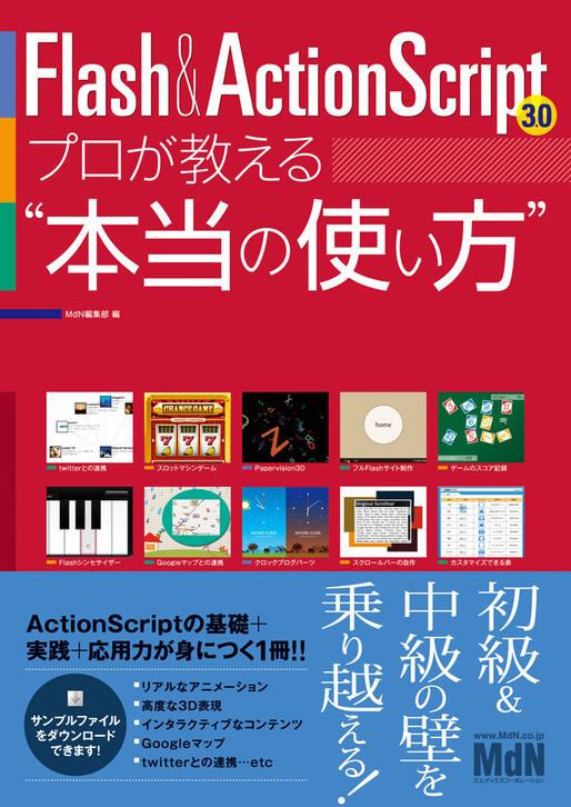 "Flash&ActionScript3.0 プロが教える""本当の使い方"""