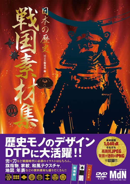 日本の歴史 戦国素材集