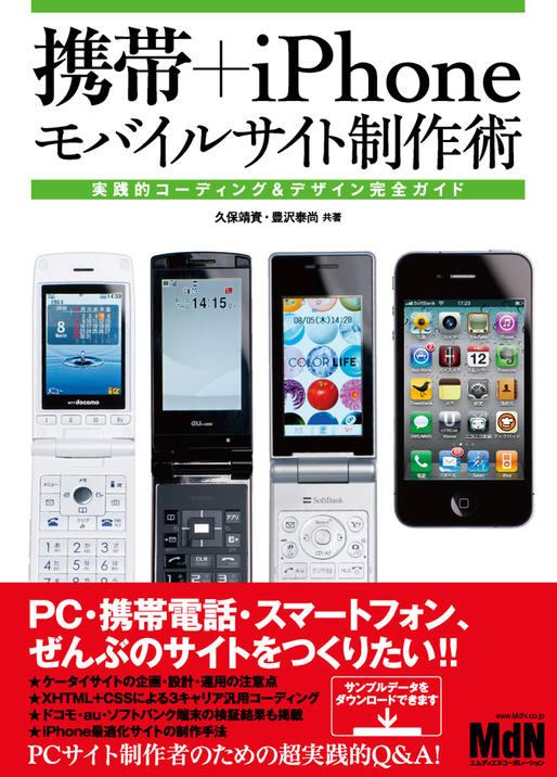 携帯+iPhoneモバイルサイト制作術 実践的コーディング&デザイン完全ガイド