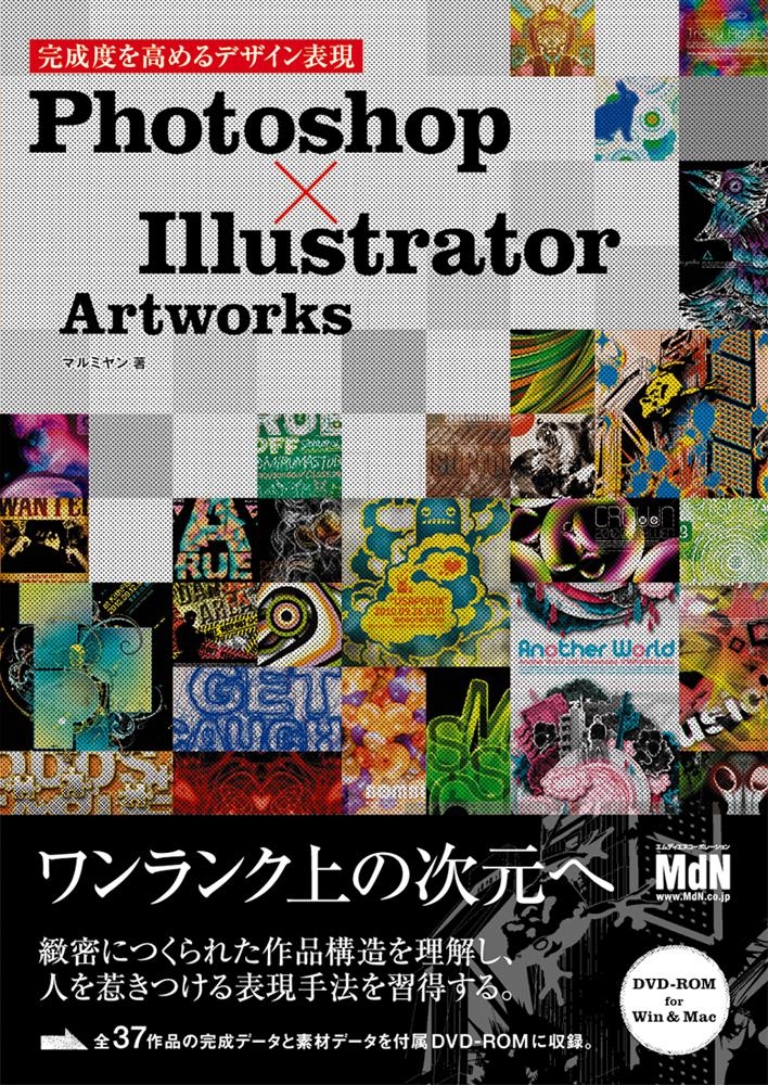 Photoshop×Illustrator Artworks 完成度を高めるデザイン表現