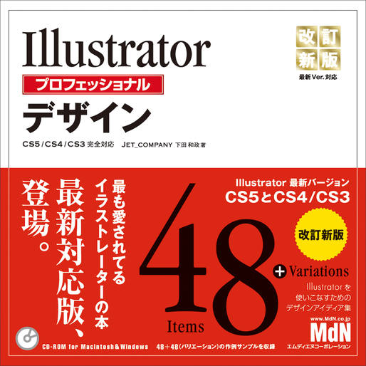 Illustratorプロフェッショナルデザイン改訂新版 CS5/CS4/CS3完全対応