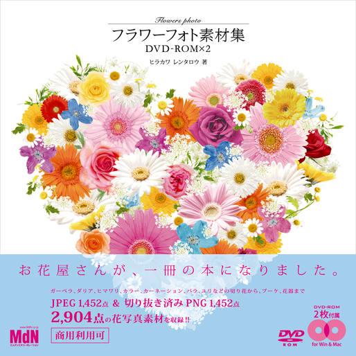 フラワーフォト素材集 DVD-ROM×2