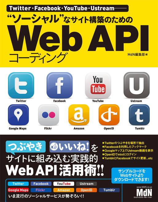 "Twitter・Facebook・YouTube・Ustream── ""ソーシャル""なサイト構築のためのWeb API コーディング"