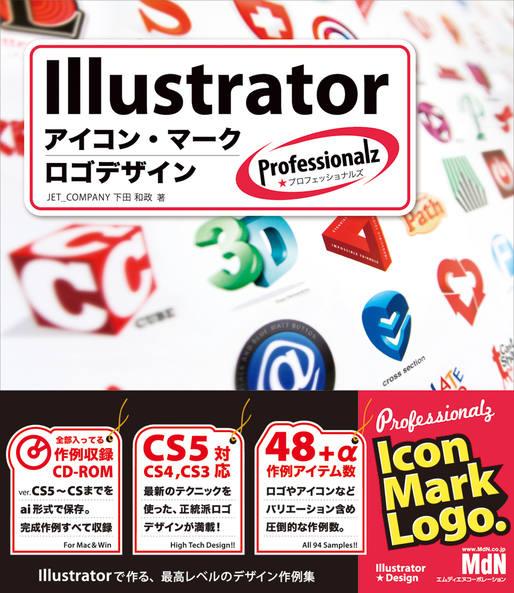 Illustratorプロフェッショナルズ アイコン・マーク・ロゴデザイン