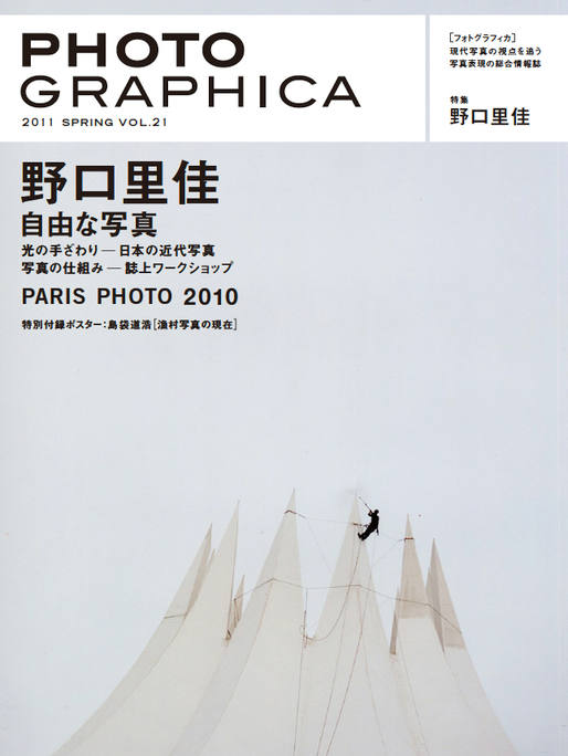 PHOTOGRAPHICA 2011 SPRING VOL.21 野口里佳