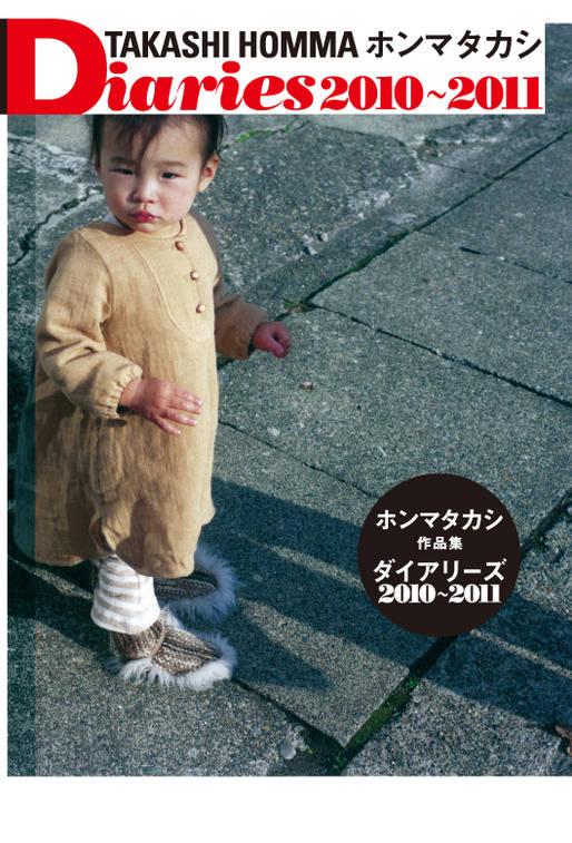 ホンマタカシ Diaries 2010-2011