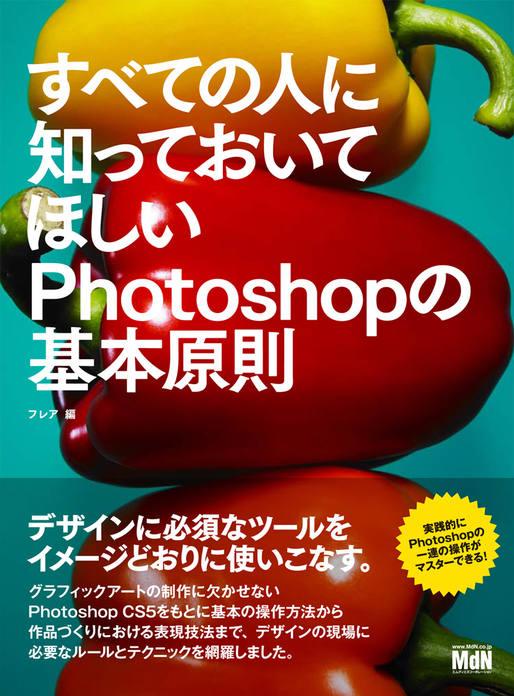 すべての人に知っておいてほしい Photoshopの基本原則