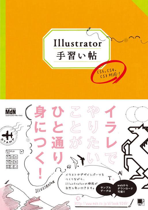 Illustrator 手習い帖