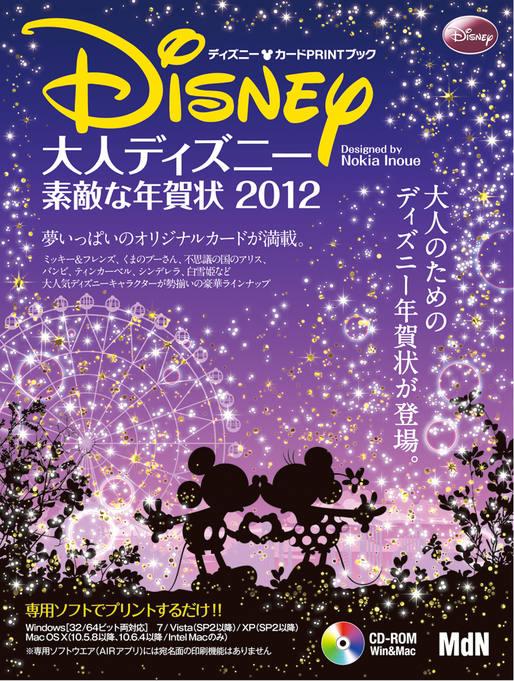 大人ディズニー 素敵な年賀状2012