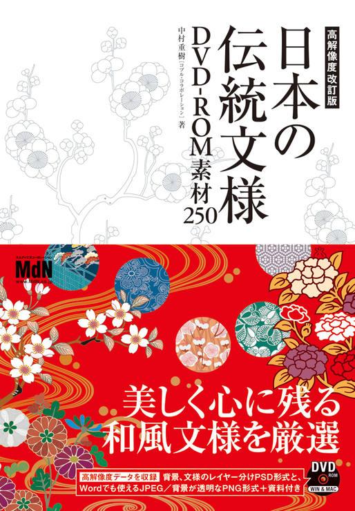 日本の伝統文様DVD-ROM素材250 高解像度改訂版