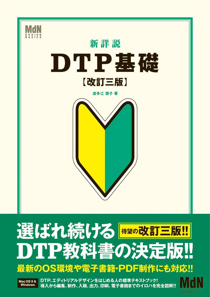 新詳説DTP基礎[改訂三版]